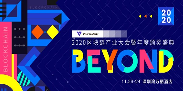 链上ChainUP携手开源矿池战略支持并出席猎云财经11月24日深圳BEYOND区块链峰会