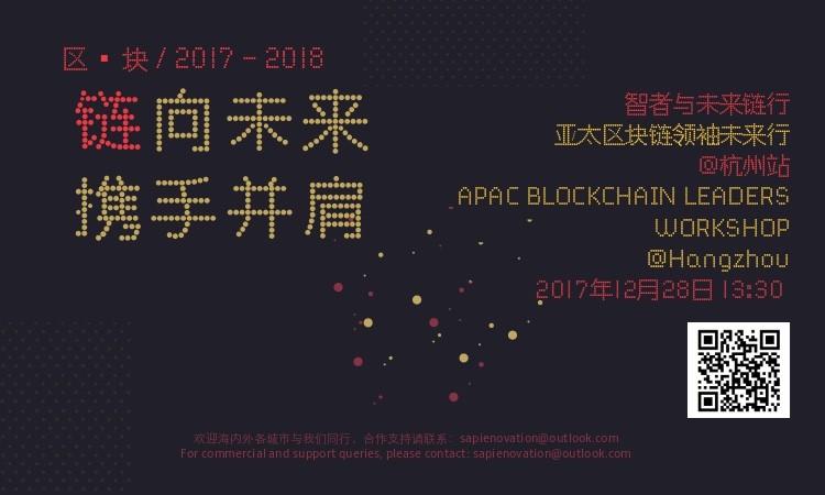 亚洲区块链领袖未来行