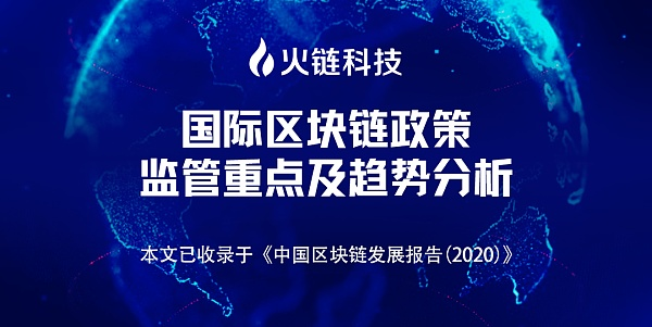 国际区块链政策、监管重点及趋势分析
