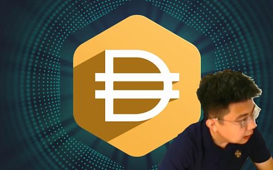 独家视频 | 什么是去中心化稳定币DAI?来自未来的金融体系?