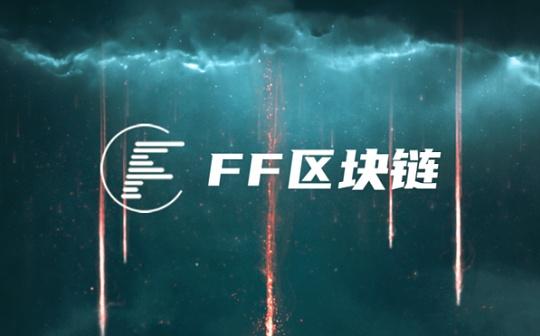 智能新零售平台FF——为实体经济赋能