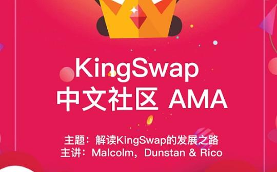 KingSwap中文社区AMA