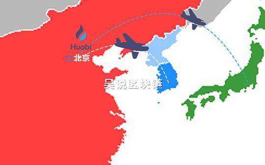 吴说独家:火币欲收购日本韩国最大交易所 或因调查延缓