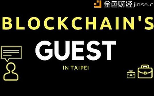 """台湾""""BlockChain's台北区块链技术应用国际研讨会"""" 币圈各路大咖齐助阵!"""