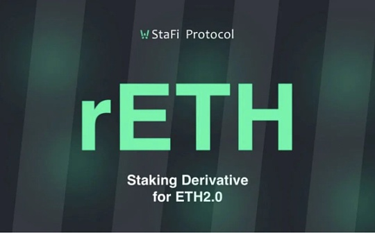 StaFi: ETH2.0质押挖矿如何解决流动性问题?