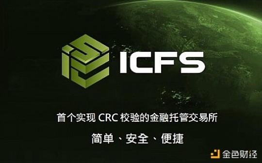 ICFS交易所是首个实现CRC校验的金融托管交易所