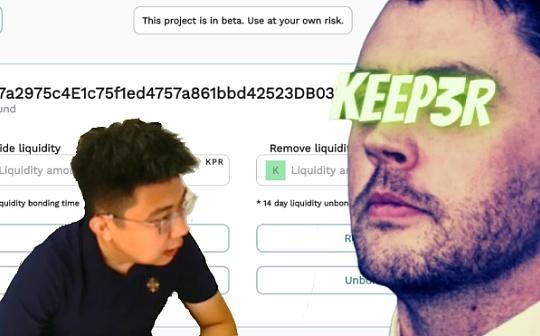 独家视频 | Keep3r深度揭秘 一夜成名的DeFi大杀器