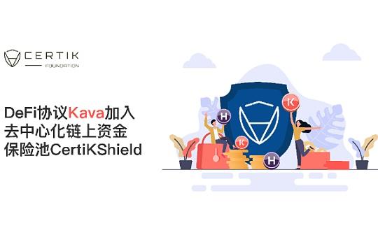 CertiK:Kava加入去中心化链上资金保险池CertiKShield