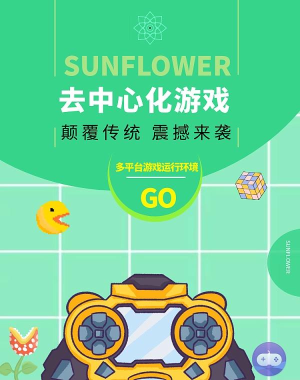 《【区块链游戏】Sunflower已成新的风口》