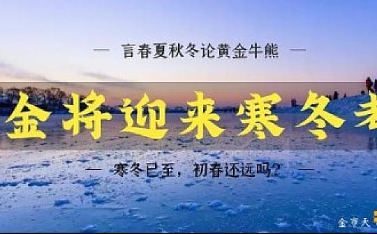 卜鑫点金:黄金价格将迎来凛掠的寒冬考验何时结束?春天还会到来吗?