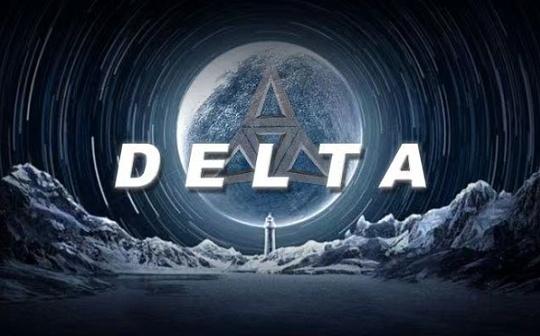 DELTA COFI——推动借贷金融发展的革命