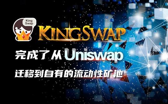 KingSwap完成了从Uniswap迁移到自有的流动性矿池