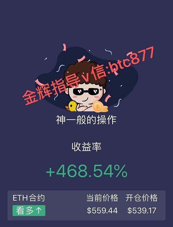 金辉-首席:恭喜 ETH布局的多单获利20点 盈利2万多U