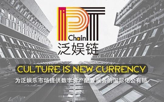 香港首家数字研究中心 - IPTChain亚太文化数字经济研究中心将在香港成立