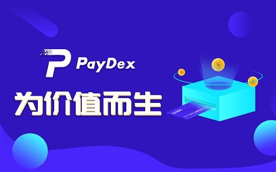 科技金融的有机结合,paydex重塑金融服务各环节与流程
