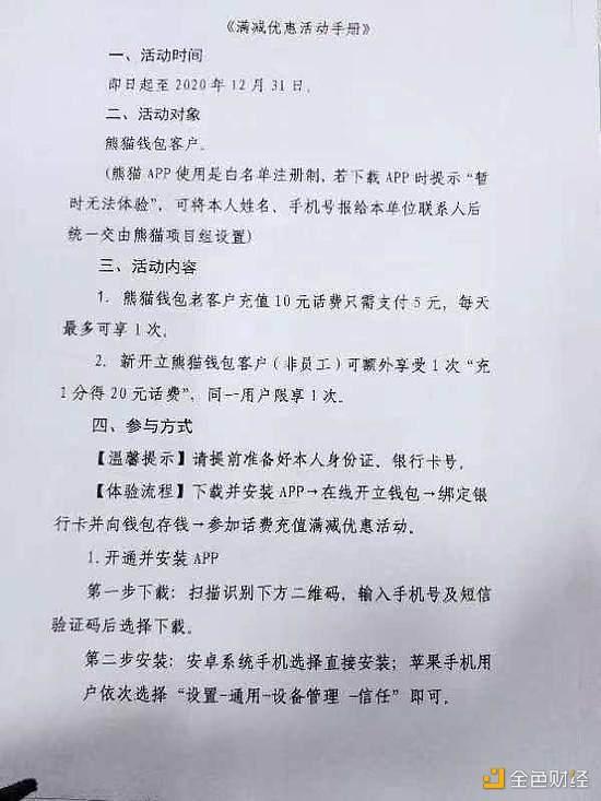 苏州将于双十二推出数字人民币红包 相比深圳有何升级