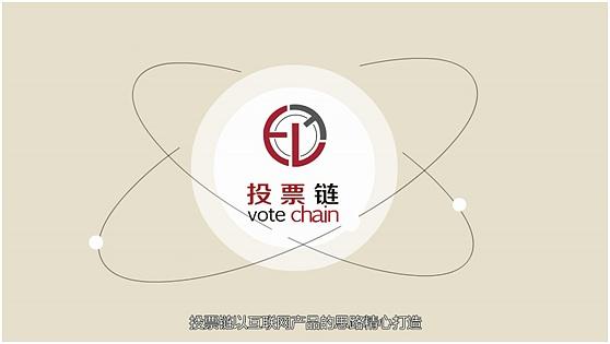 比特币上帝分发与空投机制,决定通过投票链技术决定方案。