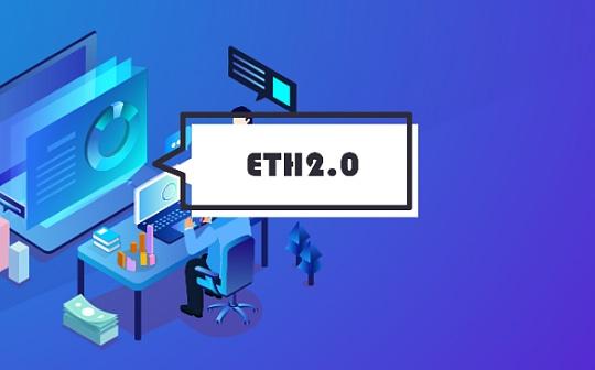 ETH2.0存款合约进度达100%,创世块将于12月1日启动