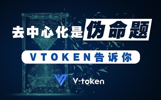 以技术创新为驱动、以信息网络为基础的Vtoken,砥砺前行
