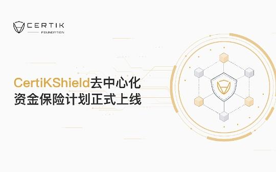 CertiK:CertiKShield去中心化资金保险计划正式上线