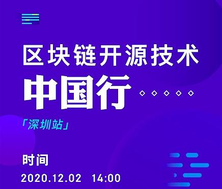 区块链开源技术「中国行」跨链和公链专场