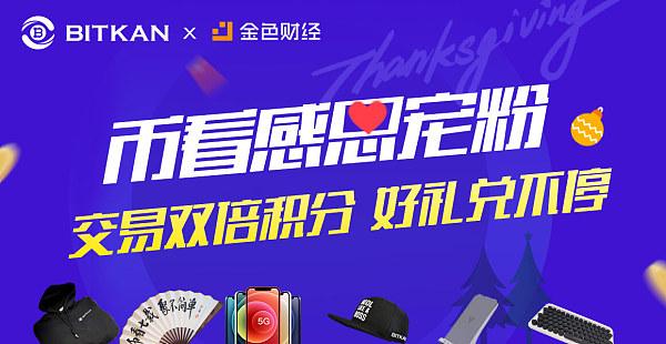 【币看感恩宠粉】iPhone 12免费送!