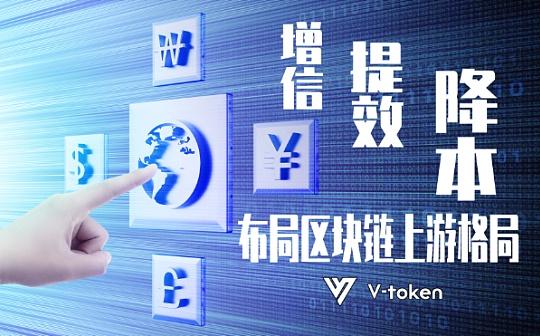 Vtoken——共创、共享、共赢,实现数字全场景的美好愿景
