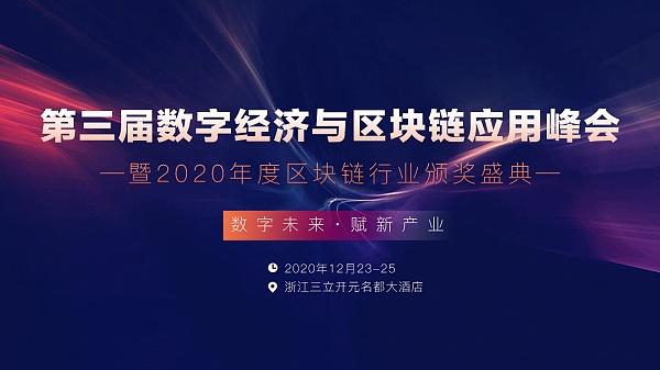 第三届数字经济与区块链应用峰会暨2020年度区块链行业颁奖盛