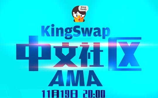 KingSwap中文社区AMA 第三期-内容分享