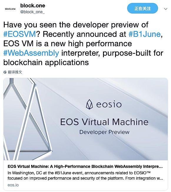 《EOS VM是开发者的春天吗 ?》