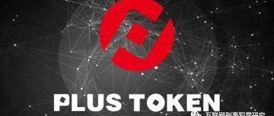币圈刘律说:plus token案判决暗示币圈新的刑事风险?