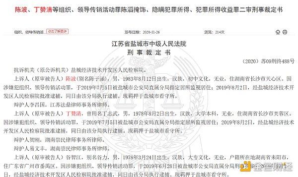 148亿元数字货币传销案细节:27名嫌犯藏匿海外被抓回