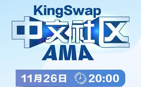 KingSwap中文社区AMA 第四期-内容分享