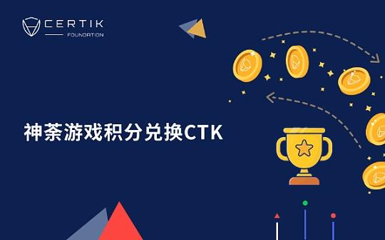 CertiK:重磅福利——神荼游戏积分兑换CTK通道即将开启