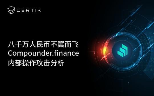 首发 | Certik八千万人民币不翼而飞 Compounder.finance内部操作攻击分析