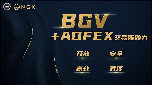 2021年即将到来,BGV在新的一年将会如何?