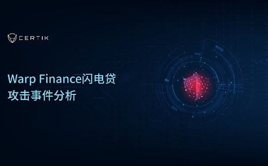 首发 | Warp Finance闪电贷攻击事件分析