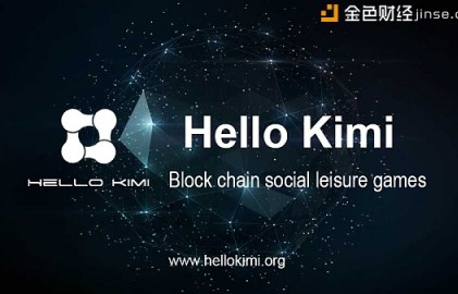 HelloKimi block chain social leisure games will surpass ETH