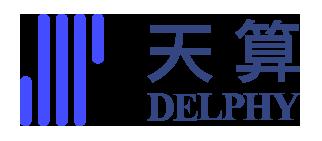 天算(DELPHY)