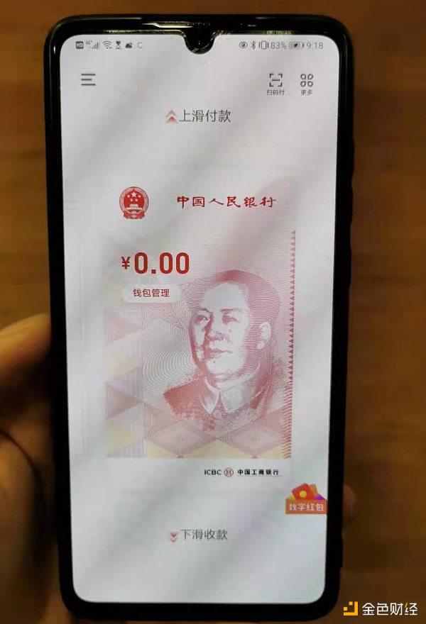 数字人民币钱包界面