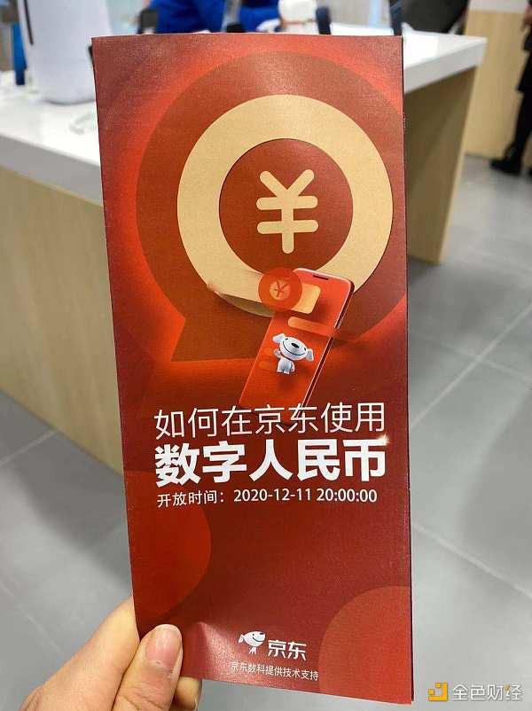 苏州数字人民币红包试点中,线下京东之家发放的数字人民币使用指南
