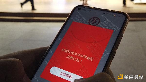 一位深圳数字人民币红包中签者在领取红包