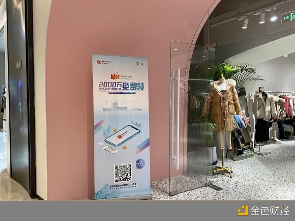 苏州一商场内,参与数字人民币红包试点的商家门口摆放着宣传易拉宝