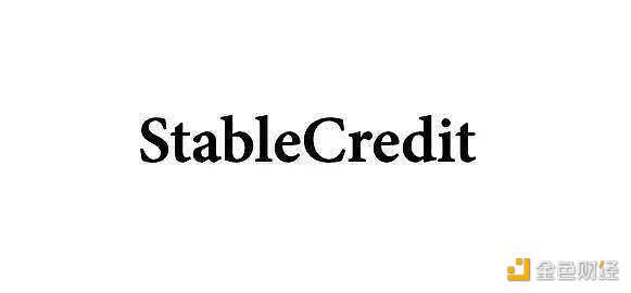 简析 YFI 创始人新作 StableCredit 运作机制与特性