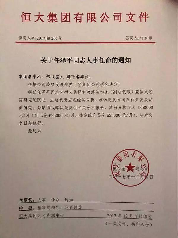 蔡凯龙加入火币网背后 用比特币支付工资这事成了宣传手段