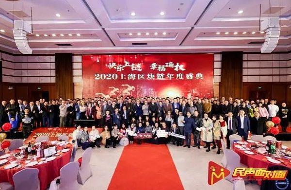 梅花香自创新来|众享比特连获2020上海区块链年度盛典三项大奖