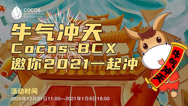 2021Cocos-BCX带你一起牛气冲天 元旦期间参加活动夺取豪礼