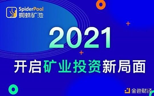 2021蜘蛛矿池打开矿业投资新局面