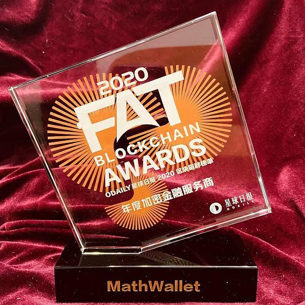"""麦子钱包MathWallet荣获""""2020 FAT年度加密金融服务商""""奖项"""