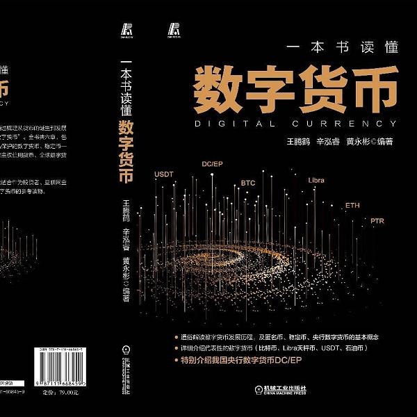 一本书读懂数字货币 王腾鹤 辛泓睿 黄永彬编著 数字货币发展历程